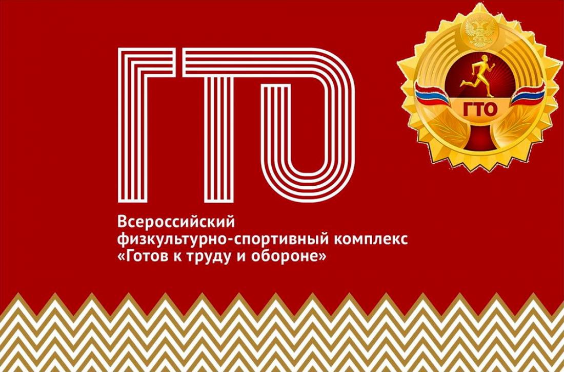 https://37.dou-lnk.ru/wp-content/uploads/2020/02/GTO-2.jpg